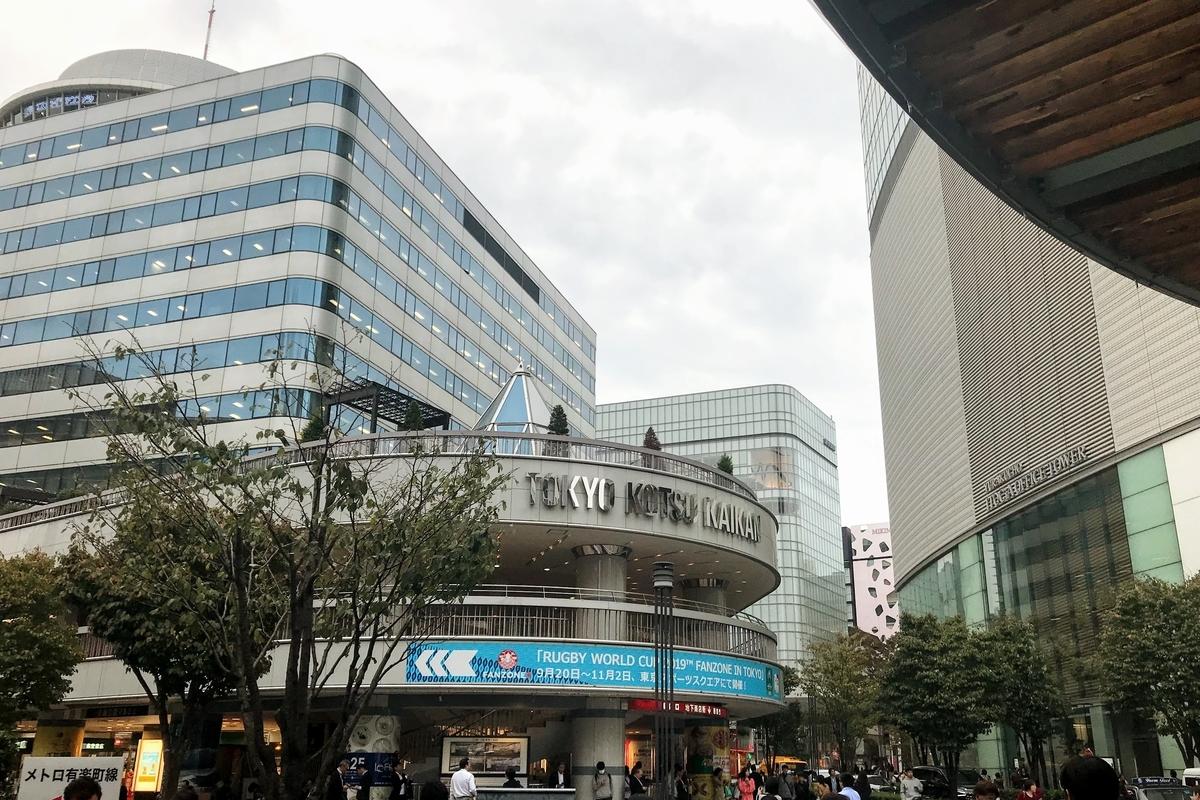 有楽町駅前の交通会館
