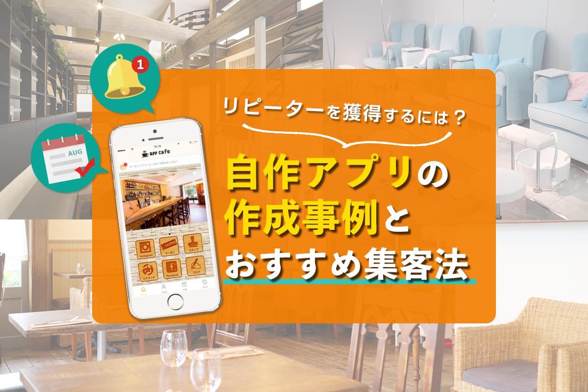 店舗アプリでリピーターを獲得するには?自作アプリの作成事例とおすすめ販促法
