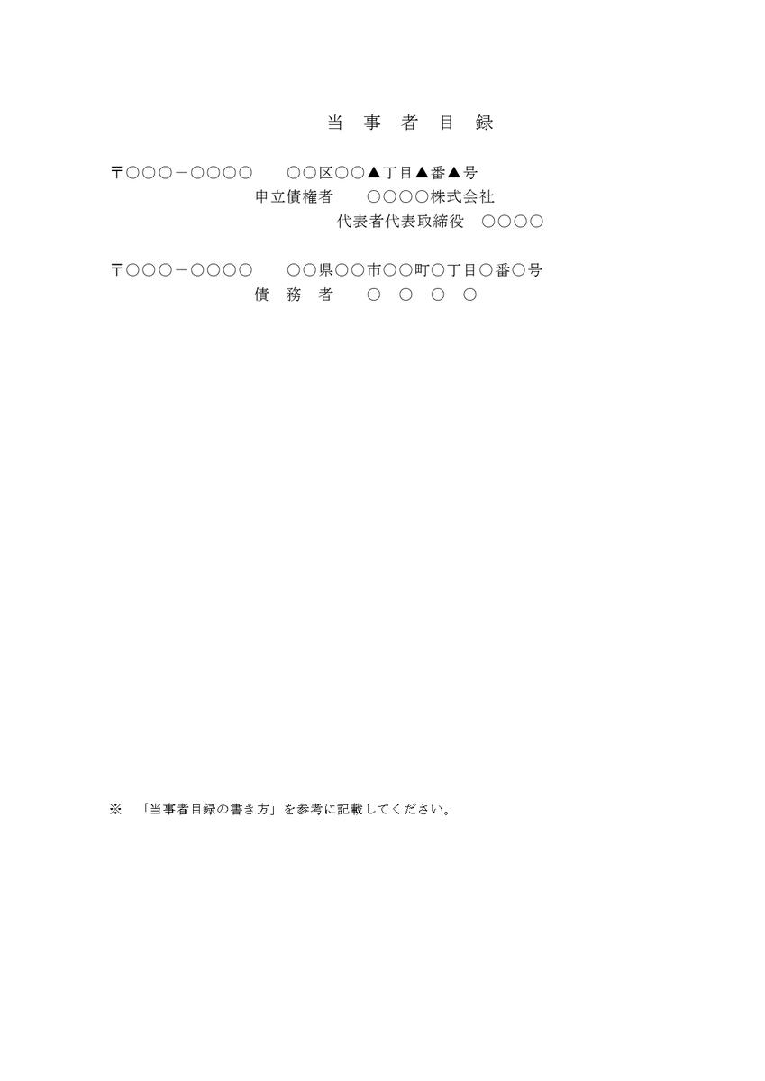 f:id:tentsu_media:20200219103538j:plain