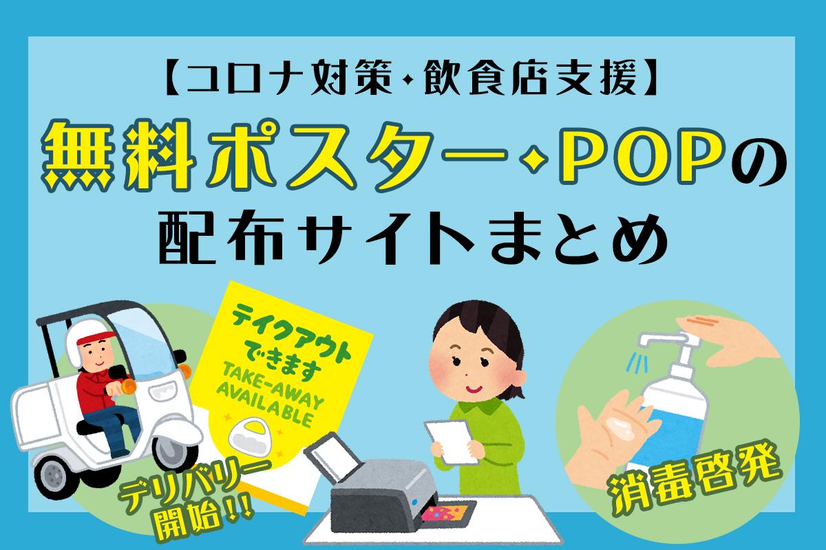 f:id:tentsu_media:20200501175236j:plain