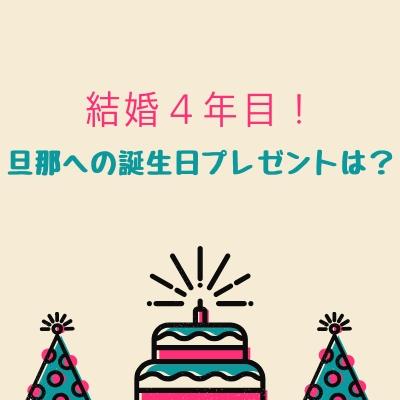 f:id:tentsumakazoku:20181125102017j:plain