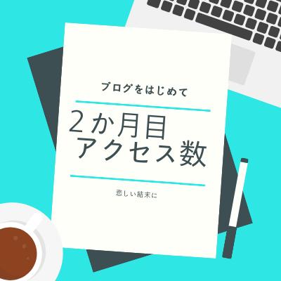 f:id:tentsumakazoku:20181125102448p:plain
