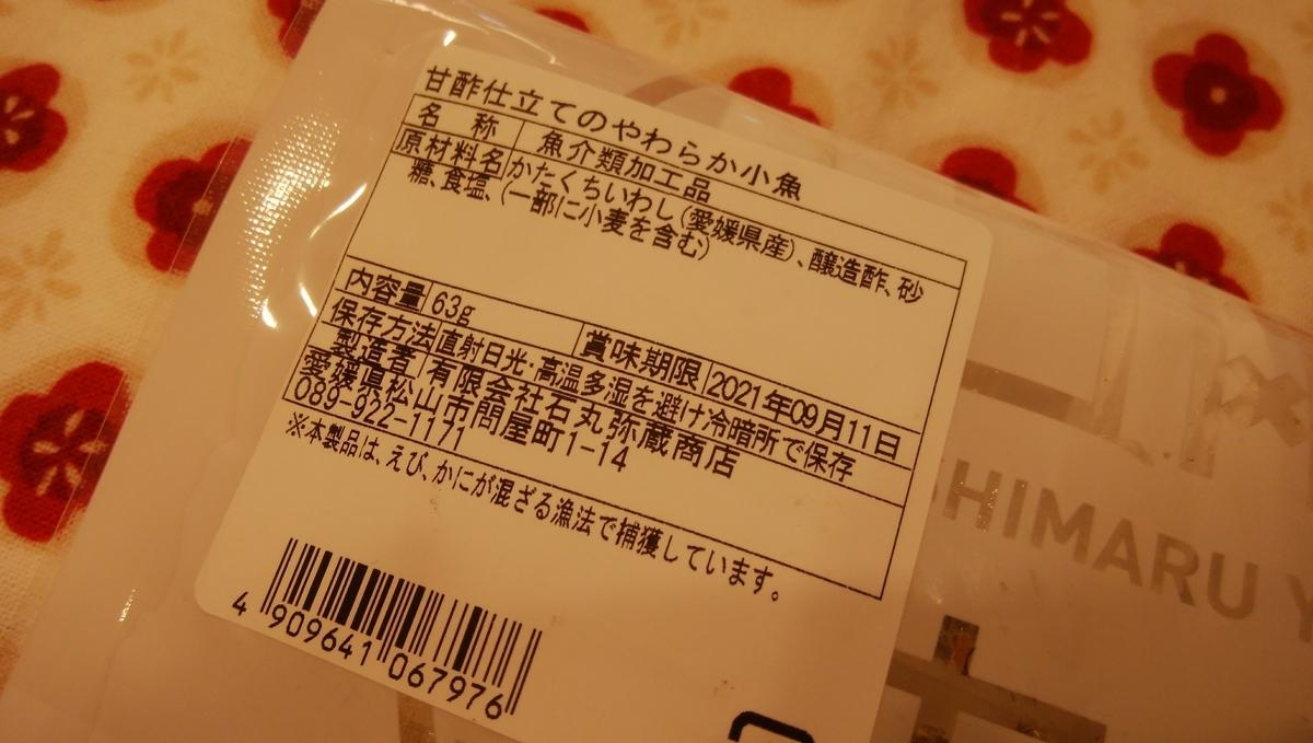 f:id:tenuguisan:20210619092405j:plain
