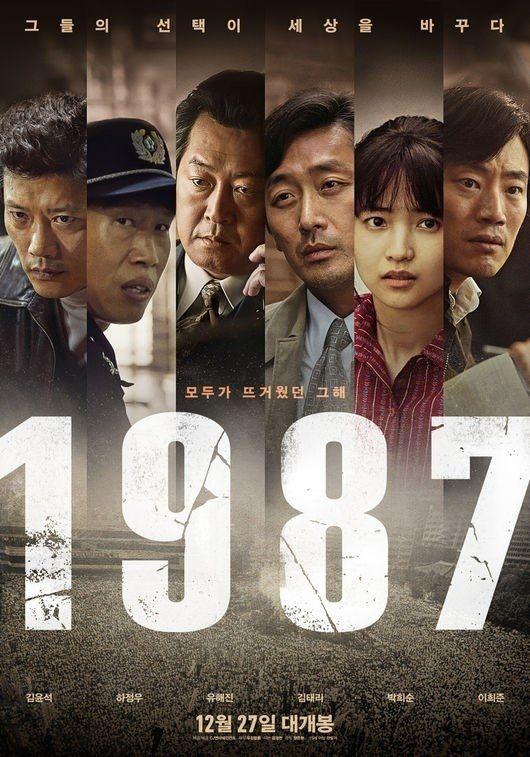 1987: When the Day Comes(1987、ある闘いの真実)