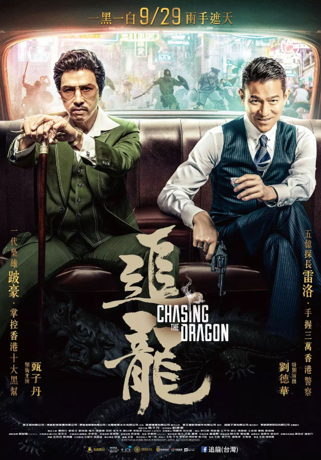 追龍 Chasing the Dragon