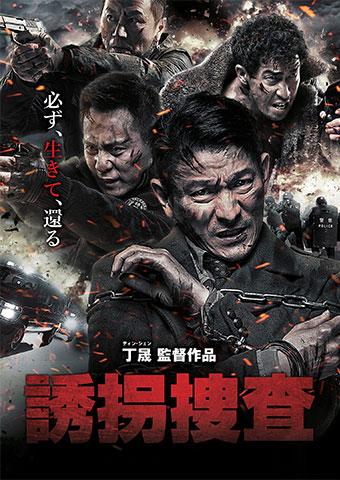 誘拐捜査(解救吾先生 Saving Mr. Wu)