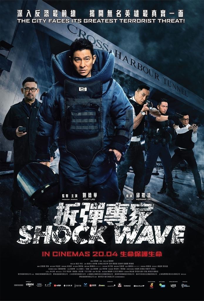 拆弹专家 拆彈專家)Shock Wave (ショック ウェイブ 爆弾処理班)