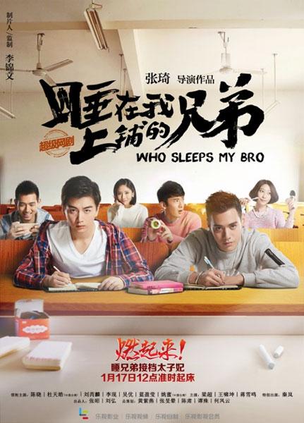 睡在我上铺的兄弟 Who Sleeps My Bro