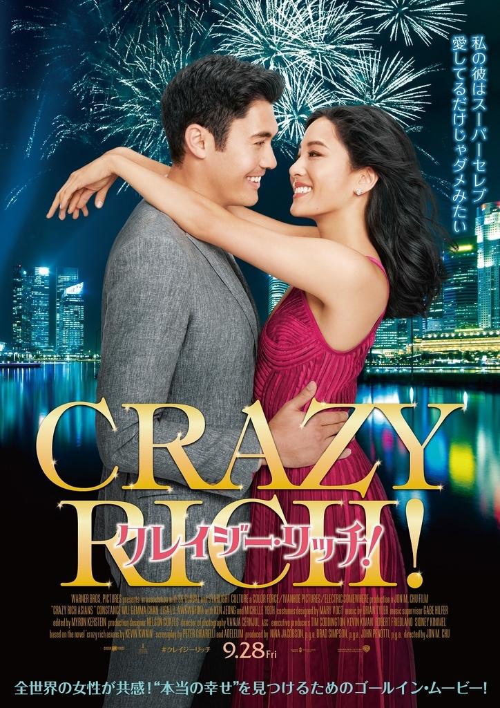 クレイジー・リッチ! Crazy Rich Asians