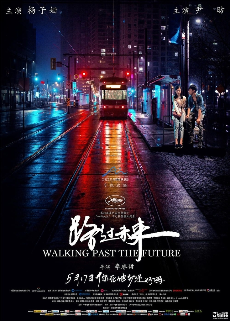 路过未来 Walking Past the Future