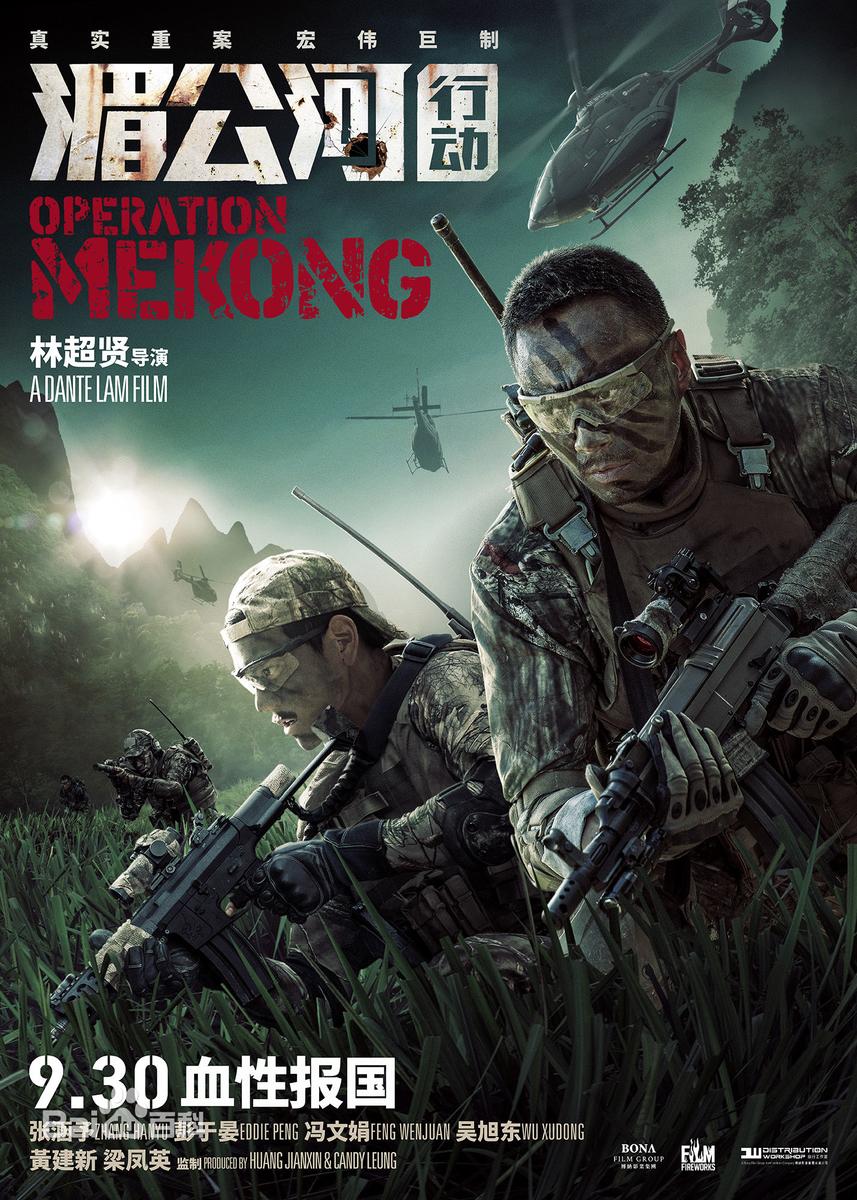 湄公河行动 Operation Mecon オペレーション・メコン