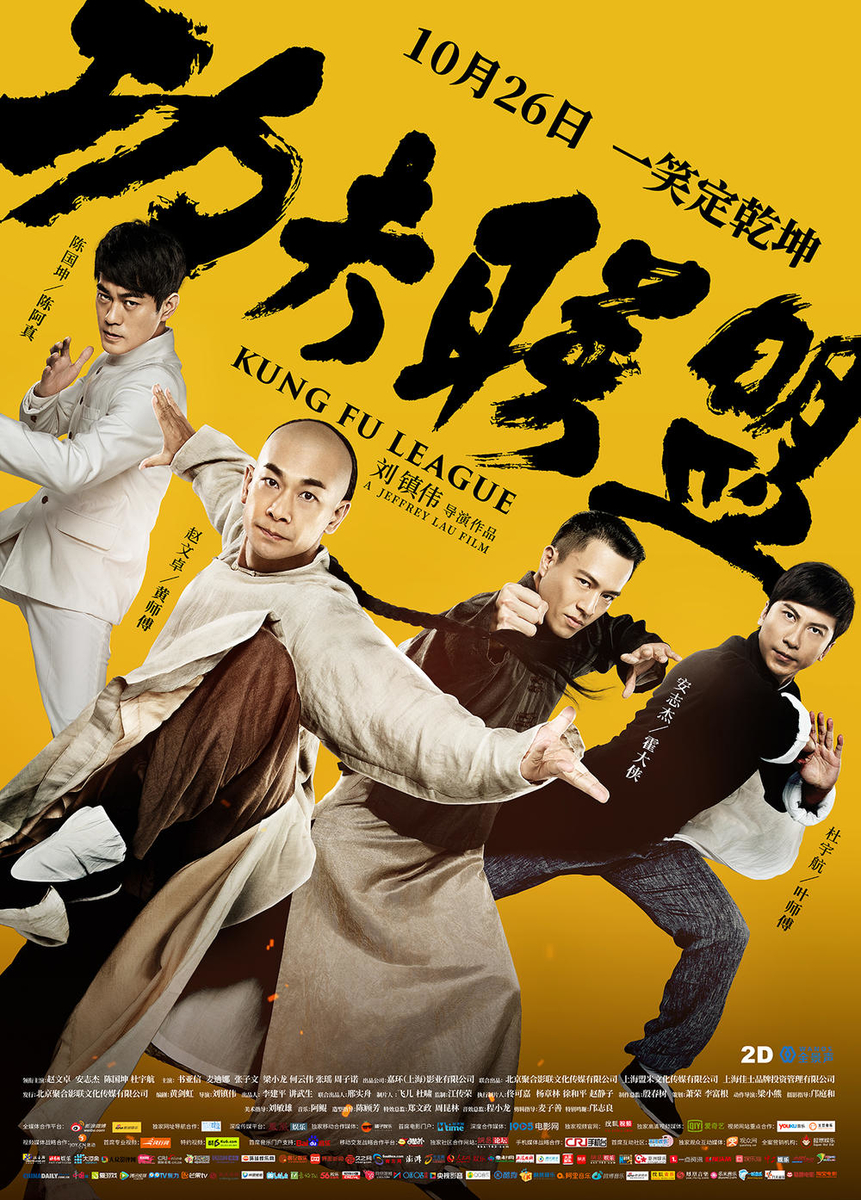 功夫联盟 Kung Fu League