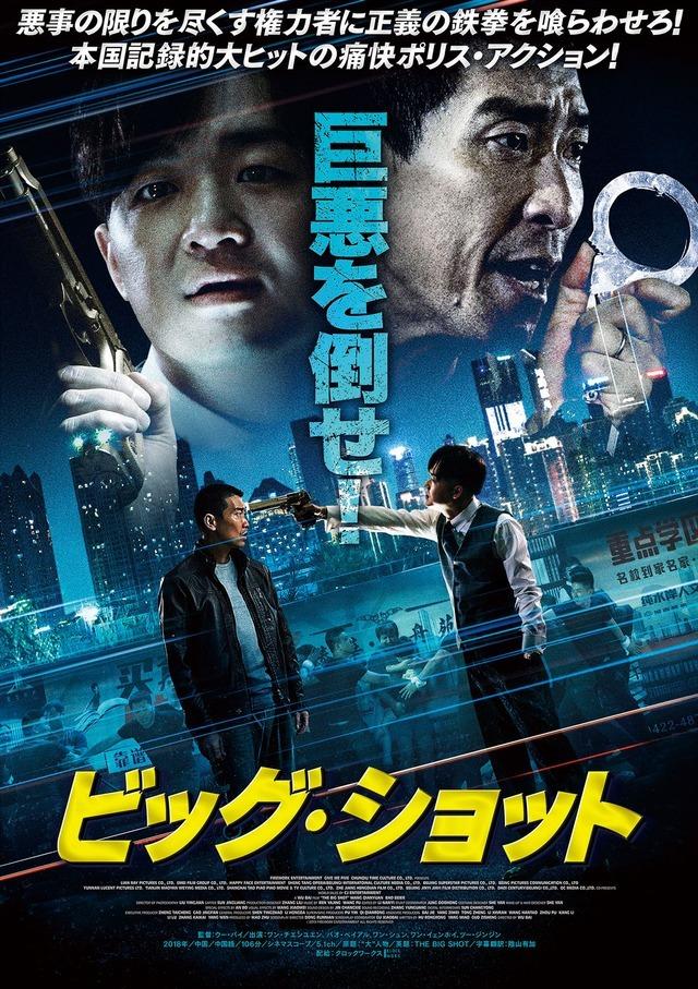 ビッグショット 中国映画