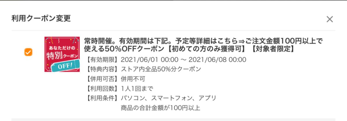 f:id:tepped:20210601102739p:plain