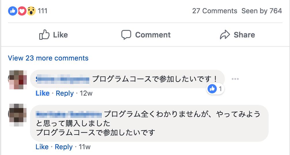 社内SNSでハンズオン会を呼びかけた投稿のコメント欄のスクリーンショット
