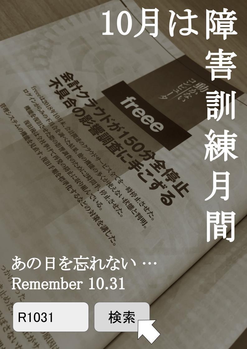 「10月は障害訓練月間」と書かれたポスター。背景は日経コンピュータにfreeeで発生した障害が掲載されたときのページの写真