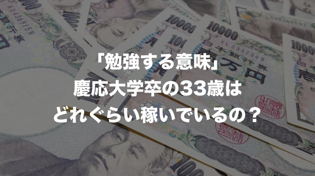 勉強する意味 慶応大学卒の33歳はどれぐらい稼いでいるの?