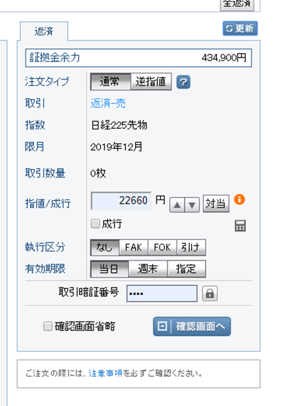 f:id:teppekikabu:20191026162430p:plain