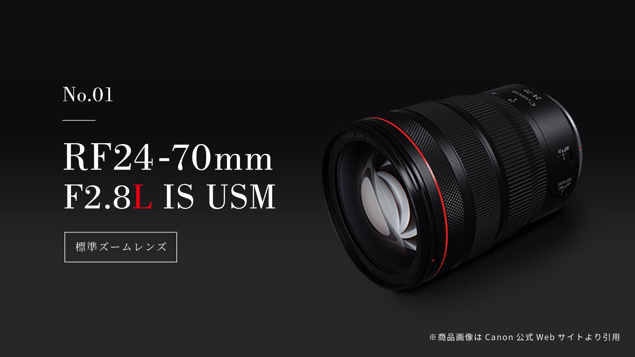 RF24-70mm F2.8 L USMの画像