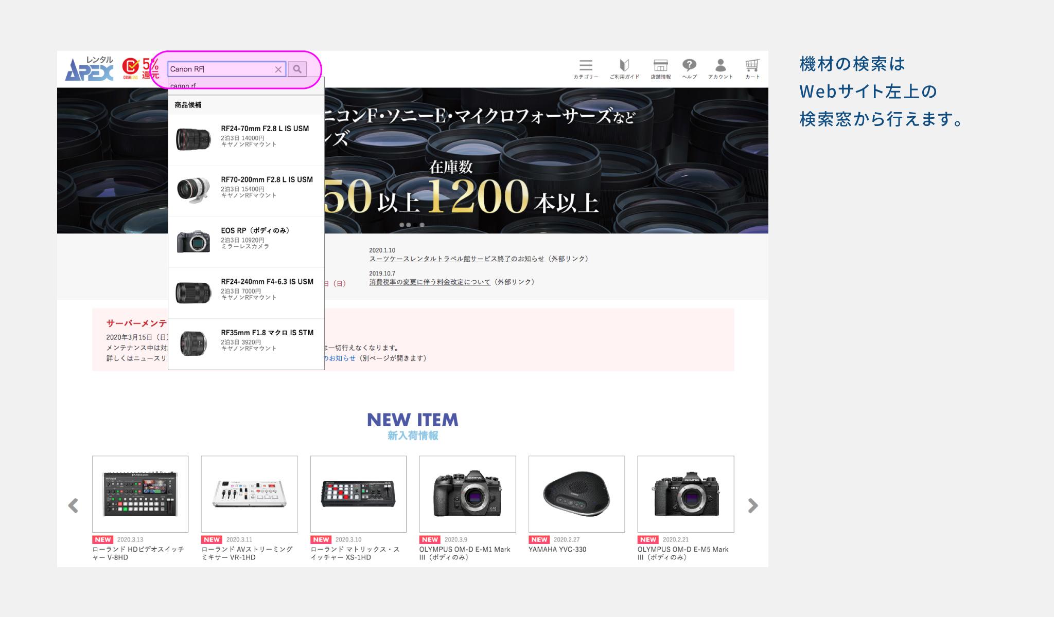 Webサイトでの機材の検索方法説明