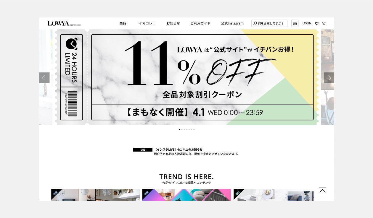 LOWYA Webサイトのスクリーンショット