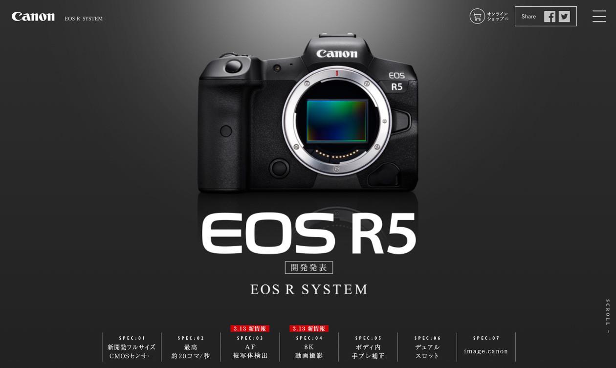 EOS R5 公式スペシャルサイト