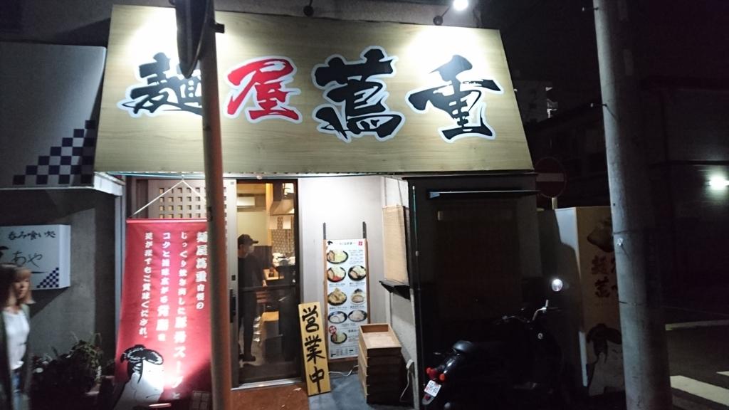 f:id:teputamaumaiyo:20171022183724j:plain