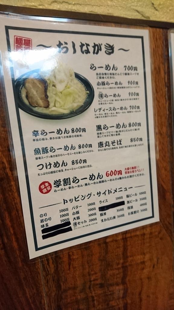 f:id:teputamaumaiyo:20171022185122j:plain