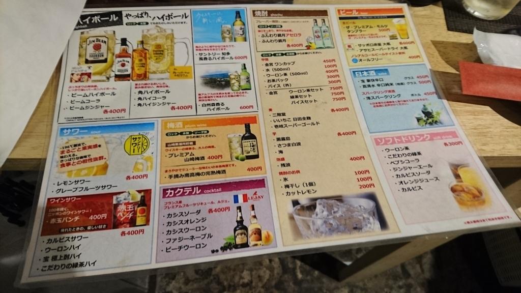 f:id:teputamaumaiyo:20171204114929j:plain