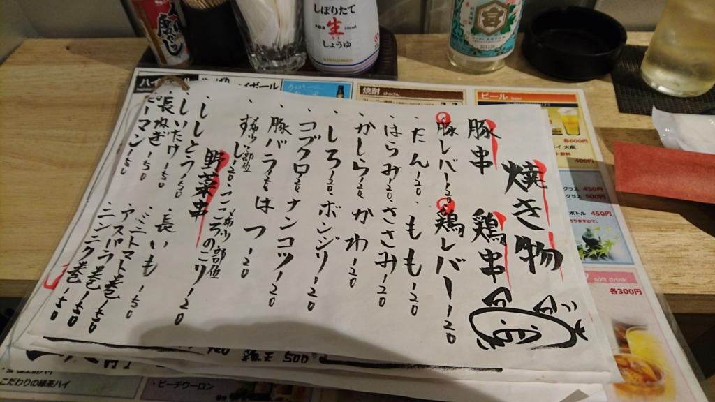 f:id:teputamaumaiyo:20171204115335j:plain