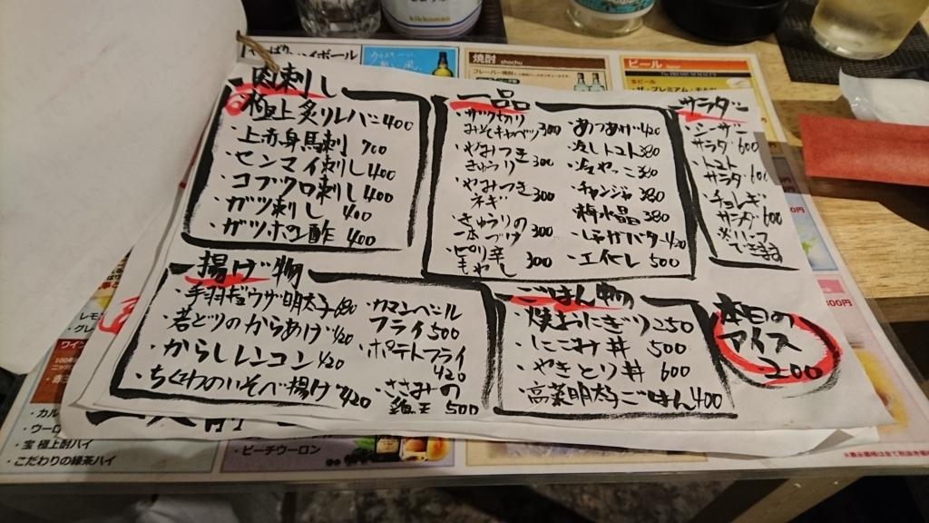 f:id:teputamaumaiyo:20171204115410j:plain