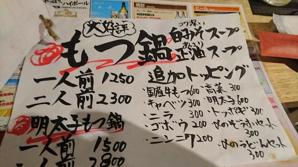 f:id:teputamaumaiyo:20171204121801j:plain