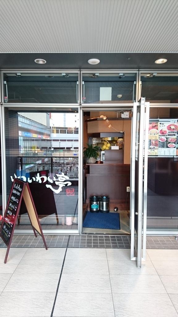 f:id:teputamaumaiyo:20180114212740j:plain