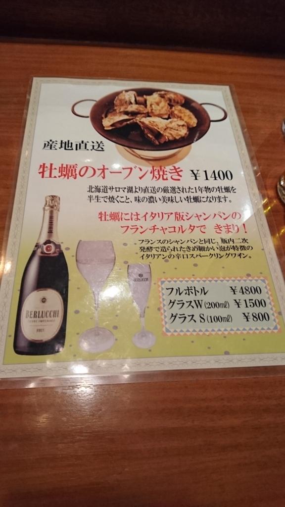 f:id:teputamaumaiyo:20180120034447j:plain