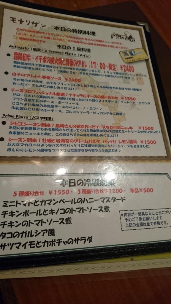 f:id:teputamaumaiyo:20180120070045j:plain
