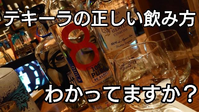 f:id:tequila_umai:20201108161802j:image