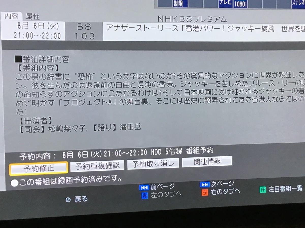 f:id:tera-chan:20190730221406j:plain