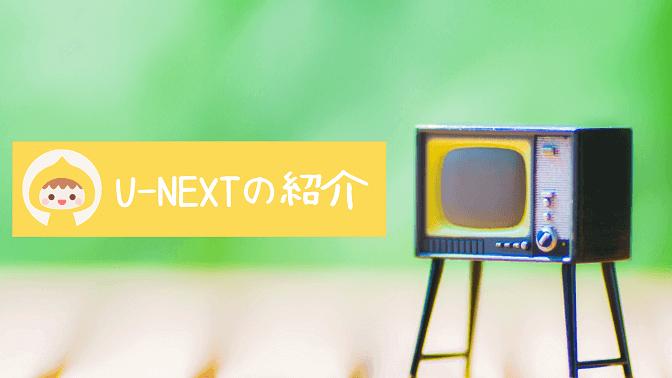 U-NEXTの紹介