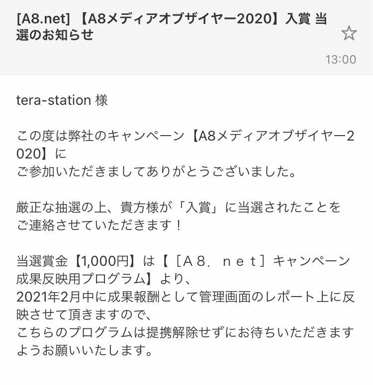 f:id:tera0901:20210227135015p:plain