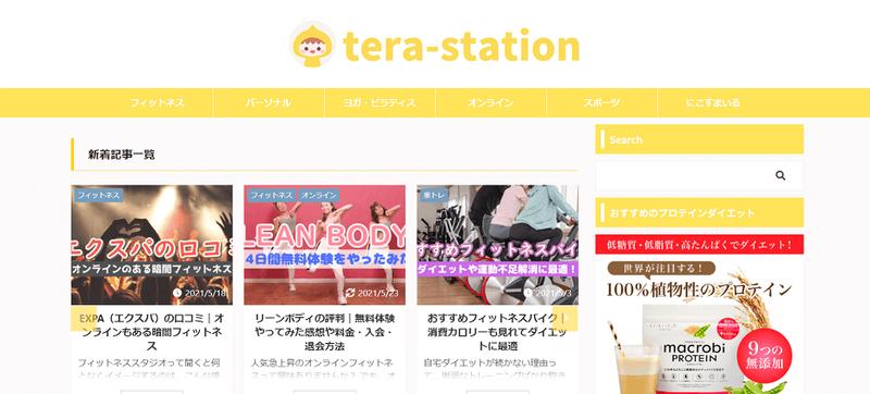terastationの画面1