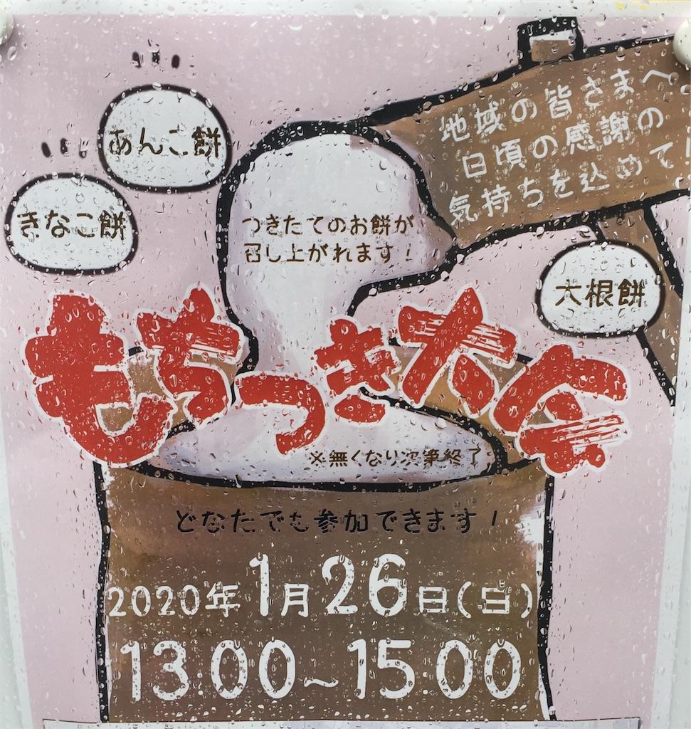f:id:terada164:20200126231321j:image