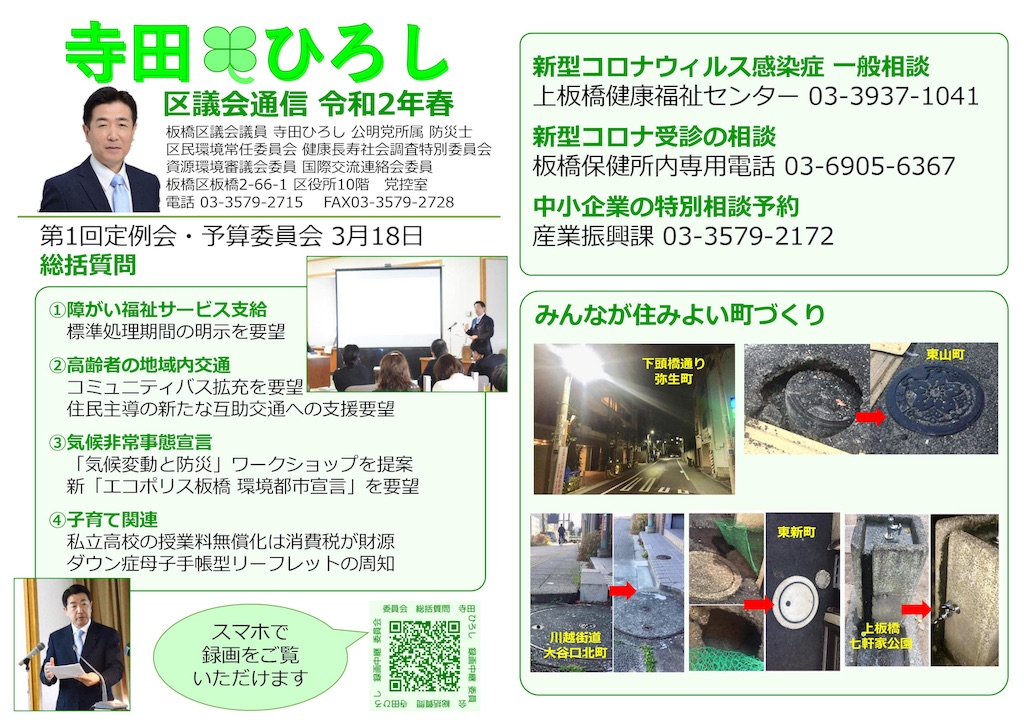 f:id:terada164:20200412111555j:image