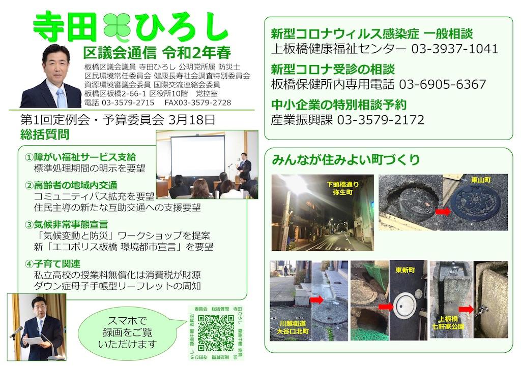 f:id:terada164:20200607005845j:image