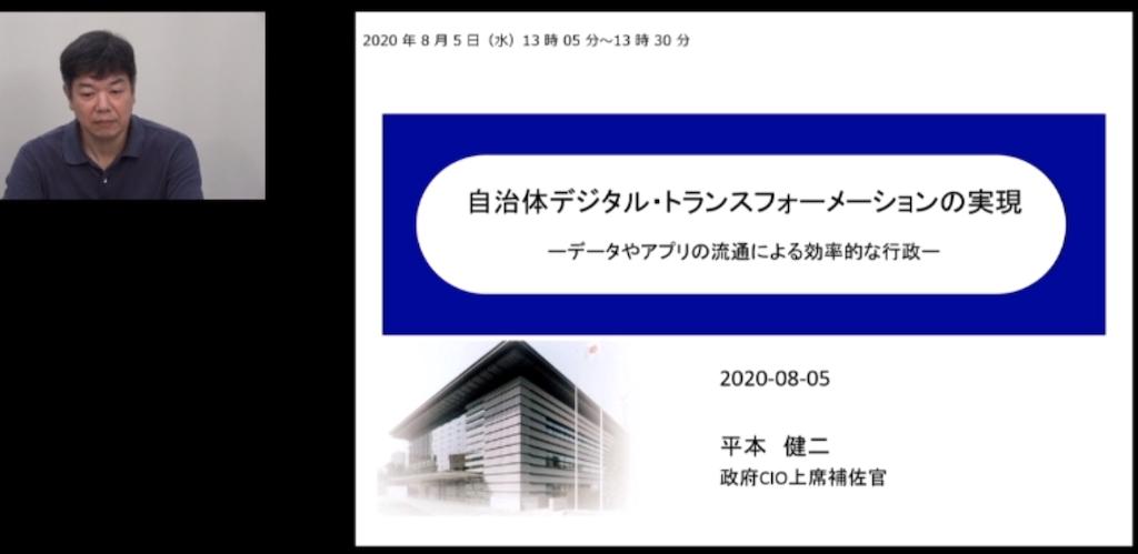 f:id:terada164:20200805210756p:image
