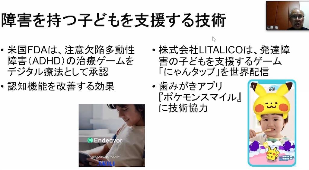 f:id:terada164:20200821004034j:image