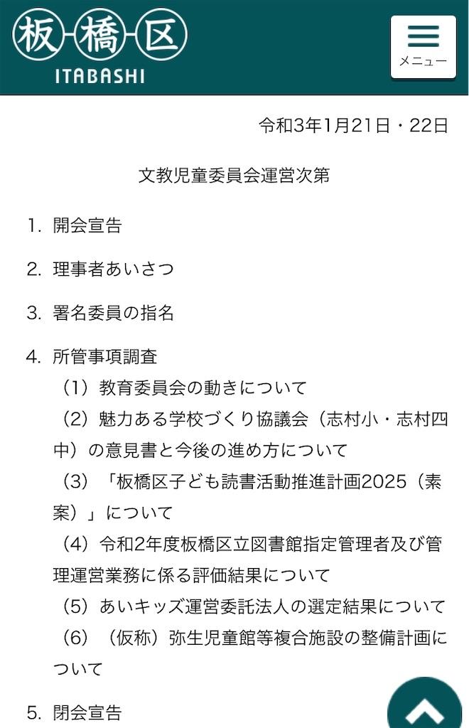f:id:terada164:20210114233043j:image