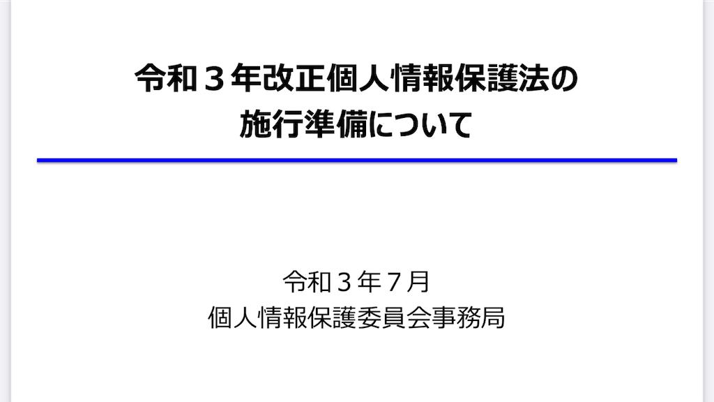 f:id:terada164:20210930235840p:image