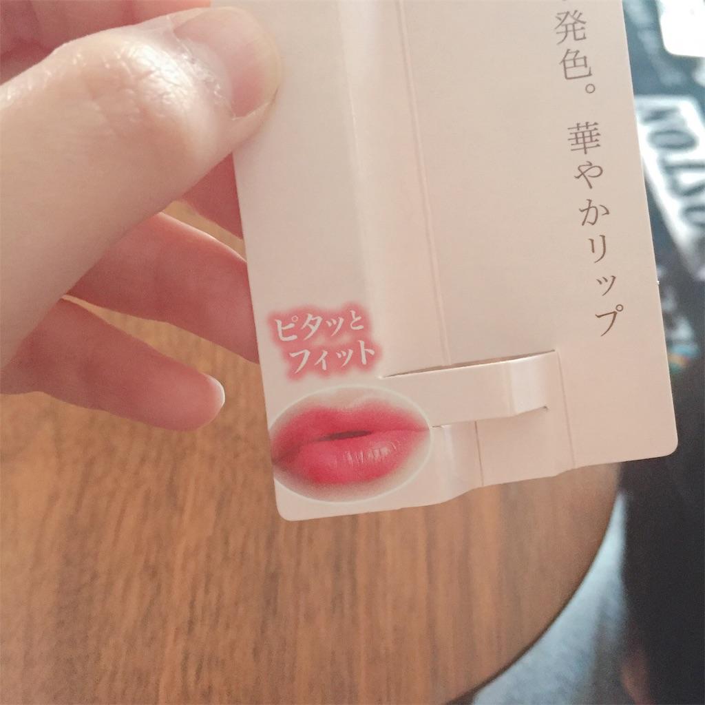 f:id:terako-m-0306:20190304105024j:image