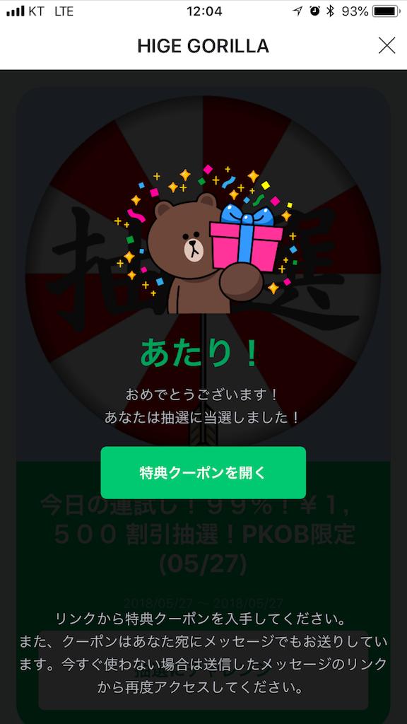 f:id:terakobuta:20180528052332p:image
