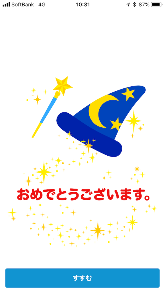 f:id:terakobuta:20180622073714p:image